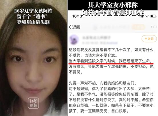 26岁女孩峨眉山失联【三分钟法治新闻全知道】