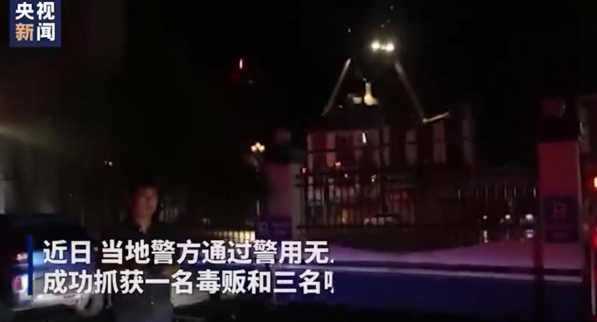 无人机全程直播贩毒交易【三分钟法治新闻全知道】